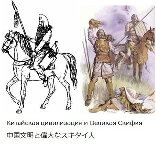 Китайская цивилизация и Великая Скифия.jpg