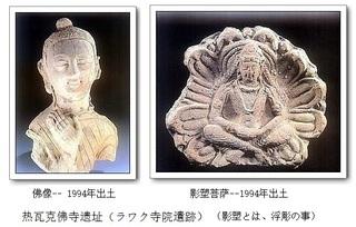 ラワク寺遺跡仏像.jpg