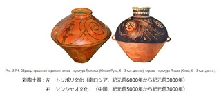 彩陶土器.jpg