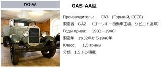 GAS-AAトラック.jpg