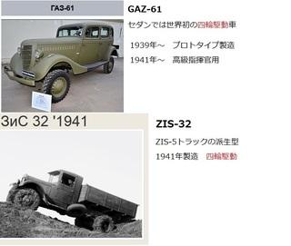 GAZ 四駆型.jpg